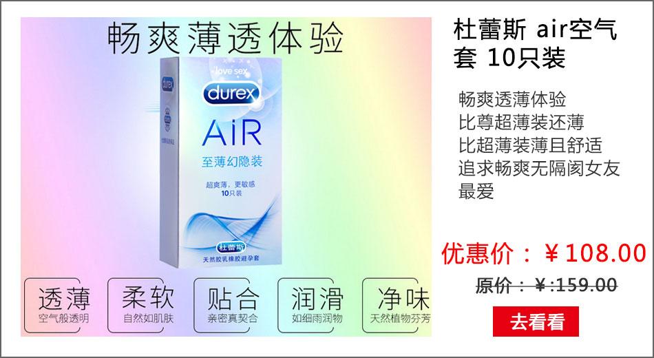 【杜蕾斯air空气10只装】超薄型安全避孕套 世界最薄的避孕套 比薄更薄 超薄套套-爱爱了吗