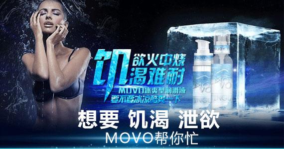 【美国MOVO冰爽型润滑液】女用水溶性可食用人体阴道润滑剂 房事用品水溶性人体润滑液