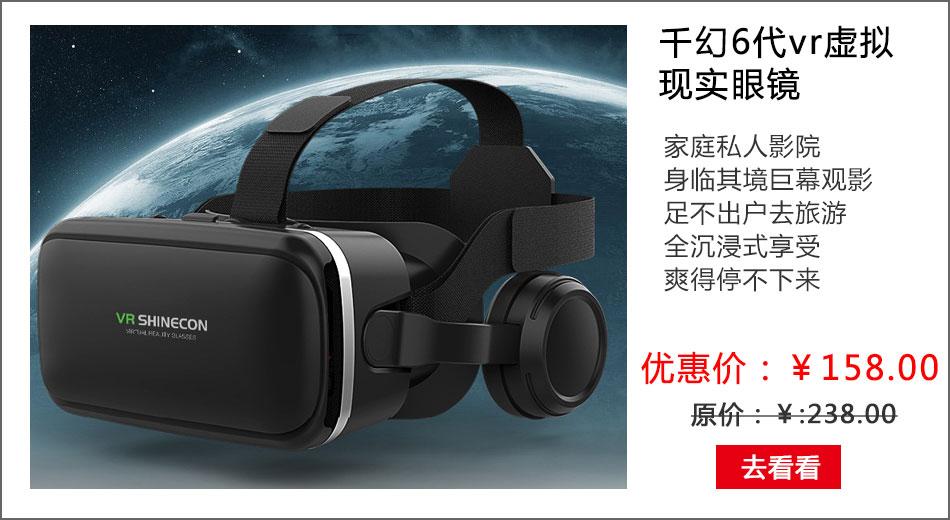【千幻6代vr虚拟现实眼镜】耳机版3D虚拟现实vr是什么 怎么用 使用方法 价格 多少钱-爱爱了吗