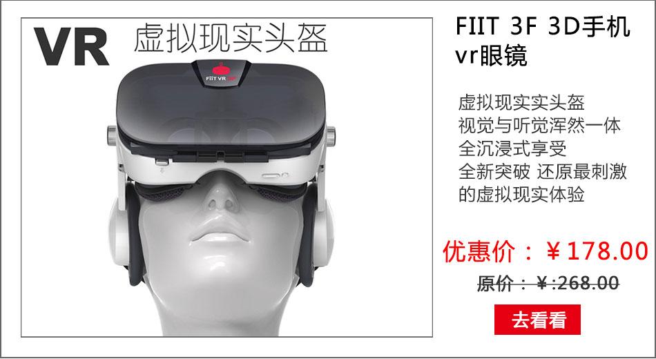 【FIIT 3F 3D手机vr眼镜】手机虚拟现实vr眼镜头戴式3D头盔耳机版哪款好 多少钱 怎么用-爱爱了吗
