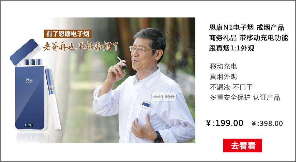 恩康N1电子烟-爱爱了吗